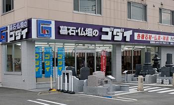 伊勢崎宮子店